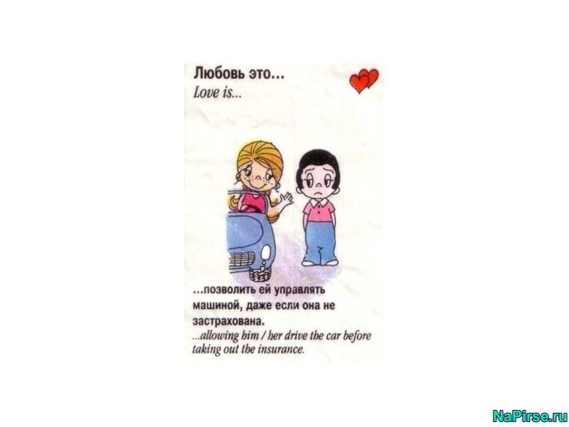 Любовь это love is своими руками 10