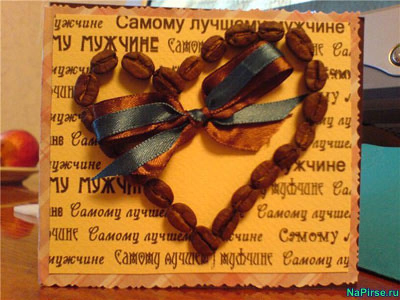 Сделать своими руками подарок любимой